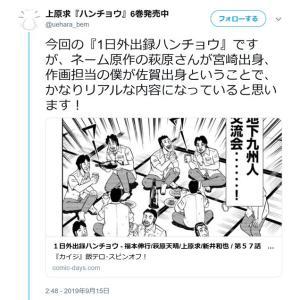 「九州ヒエラルキー論争勃発っ…!」3日間限定公開の『1日外出録ハンチョウ』最新話に反響