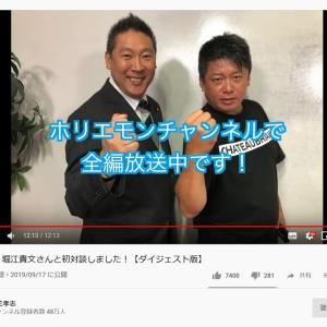 「最強の弁護士を用意していますから」N国党・立花孝志党首が唐澤貴洋弁護士に依頼か ホリエモンとの対談で明かす
