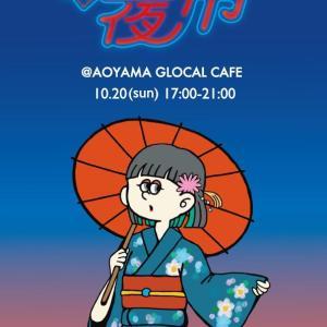ヴィンテージTシャツの専門店がプロデュース。ユニークでやる気に満ちたナイトマーケット『Tokyo夜市』が開催決定。