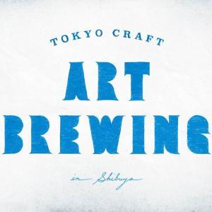 今週末! 東京生まれのビールが楽しめる2日間。