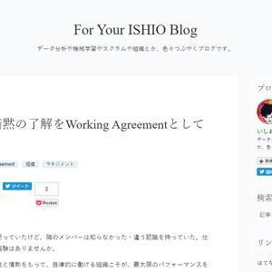 チームの暗黙の了解をWorking Agreementとして定めた話(For Your ISHIO Blog)