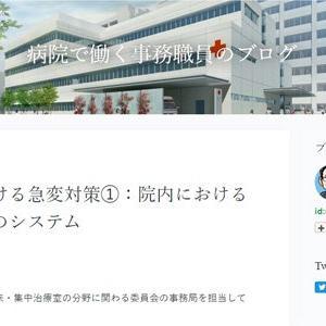 病院における急変対策:院内における急変予防のシステム(病院で働く事務職員のブログ)