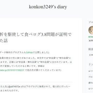 データ解析を駆使して食べログ3.8問題が証明できなかった話(konkon3249's diary)