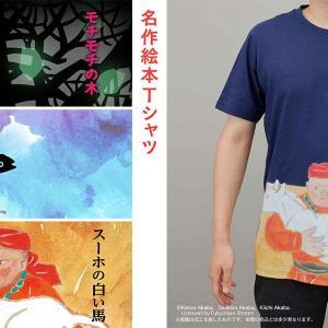 人気絵本「スーホの白い馬」「モチモチの木」「スイミー」「じぶんだけの いろ」がTシャツに! 蓄光など作品に合わせたデザインで名シーンが蘇る