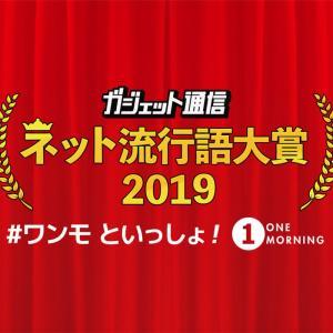 ラジオ番組 #ワンモ といっしょ!「ネット流行語大賞2019」ねとらぼ 加藤亘さんが選ぶノミネートワードは「実名報道」「令和ちゃん」「タピオカ/タピる」