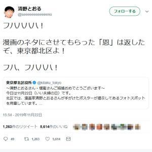 壇蜜さんと結婚した清野とおる先生「11月22日にお宅の奥さんより4倍イイ女と結婚してやっから」漫画で宣言していたと話題に