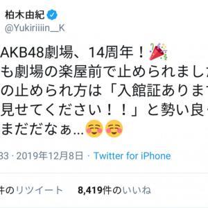 「入館証ありますか?」 柏木由紀さん、AKB48劇場でもスタッフに止められたことを告白