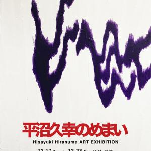めまいを通して見た日常のなかの混沌。イラストレーター・平沼久幸はじめての個展を開催。