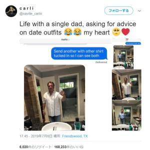 「シャツはズボンの中に入れたほうがいいかな?」 娘にデートの服装アドバイスを求めるお父さん
