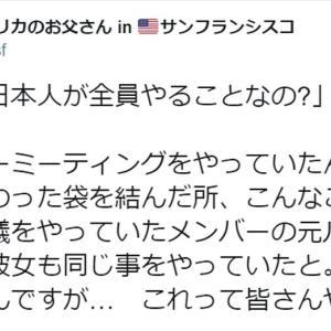 「それって日本人が全員やることなの?」 お菓子の包装袋を○○する行動がTwitterで話題