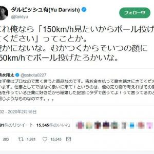 「結婚式に歌いに来てください」というメッセージに対しての清水翔太さんのツイートに反響 ダルビッシュ有さんもコメント