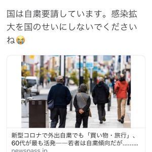 自民党の佐々木紀衆議院議員「国は自粛要請しています。感染拡大を国のせいにしないでくださいね」ツイートし炎上