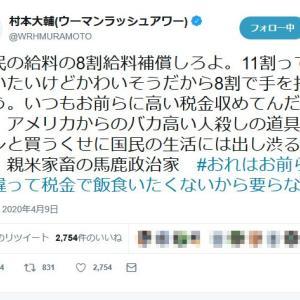 村本大輔さん「国民の給料の8割給料補償しろよ」「親米家畜の馬鹿政治家」ツイートに反響