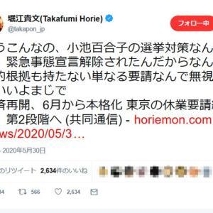 堀江貴文さん「小池百合子の選挙対策なんだし」「なんの法的根拠も持たない単なる要請なんで無視していいよまじで」東京の休業要請に