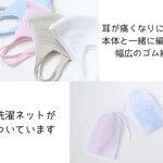 通気性抜群! 「吸水速乾・立体フィット&形状記憶ニットマスク」|noguchi knit