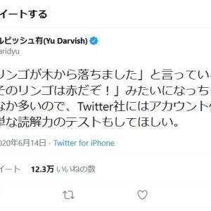 ダルビッシュ有さん「Twitter社にはアカウント作る過程で簡単な読解力のテストもしてほしい」ツイートが大反響