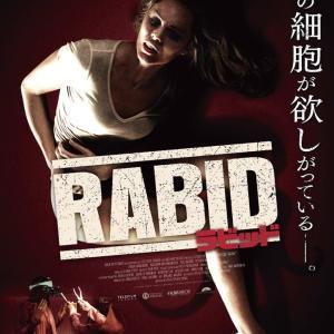 実験的治療のおそろしい代償 クローネンバーグ監督の初期作をリメイクした『ラビッド』DVDリリース[ホラー通信]