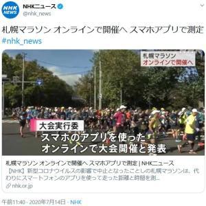 「やめて!虚構新聞が死んじゃう!!」の声も 「札幌マラソンはオンラインで開催」というNHKのニュースに