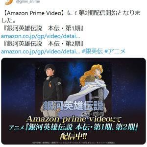 OVA「銀河英雄伝説」第2期がAmazonプライムビデオで配信開始!藤崎竜先生によるコミックスの最新18巻は7月17日発売