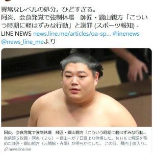 堀江貴文さん「異常なレベルの処分。ひどすぎる」 大相撲「阿炎、会食発覚で強制休場」のニュースに