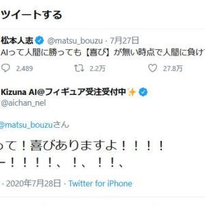 松本人志さん「AIって人間に勝っても【喜び】が無い時点で人間に負けてるよね」 ツイートにキズナアイが反論