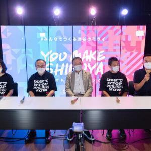 渋谷区などが「YOU MAKE SHIBUYAクラウドファンディング」をスタート| YOU MAKE SHIBUYA