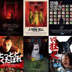 ロブ・ゾンビ監督作『スリー・フロム・ヘル』ほか個性強めの6作品上映 「シッチェス映画祭2020」開催[ホラー通信]