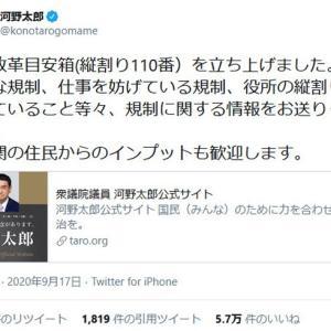 河野太郎大臣「行政改革目安箱(縦割り110番)を立ち上げました」 デーブ・スペクターさん「縦割り110番に電話したら話し中だった」