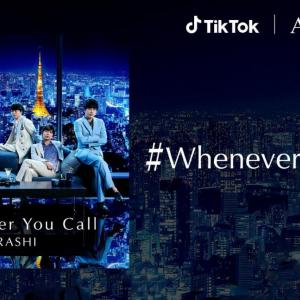 TikTokで嵐「#WheneverYouCall」チャレンジ開催 随時投稿されていくメンバー考案の遊びをマネして参加!