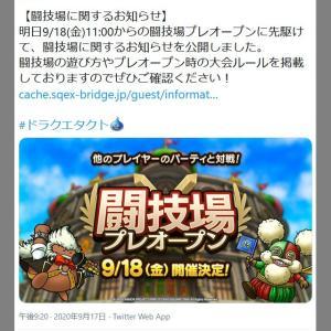 スマホゲーム『ドラゴンクエストタクト』の「闘技場」がプレオープン! 1週間の期間限定