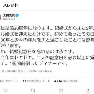 爆笑問題・太田光さんの妻・光代社長「今年は結婚30周年になります」ツイートに祝福のメッセージ相次ぐ