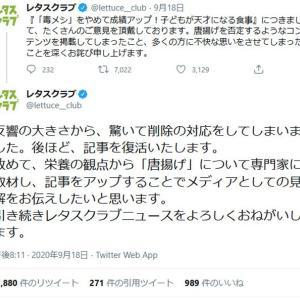 生活情報サイト『レタスクラブニュース』の「毒メシ」記事が炎上 「唐揚げを否定するようなコンテンツを……」と謝罪も批判が続く