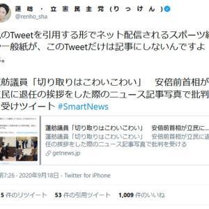 蓮舫議員「(スポーツ紙や一般紙が)このTweetだけは記事にしないんですよね」 マスコミによる切り取りについてのツイートで
