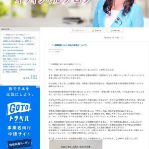 「女性はいくらでもウソをつけますから」発言疑惑の杉田水脈衆議院議員がブログで説明も批判止まず 『change.org』で謝罪・辞職を求める署名も
