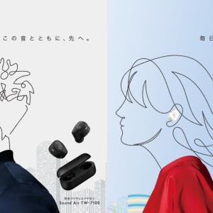 カナルワークス監修により快適なフィット感をもたらす形状に GLIDiCの完全ワイヤレスイヤホン「Sound Air TW-7100」と「Sound Air TW-5100」が10月23日発売へ