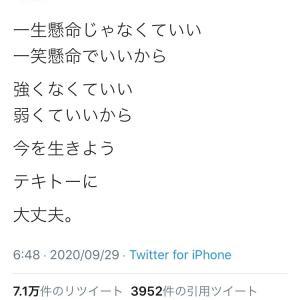 香取慎吾さん「一生懸命じゃなくていい 一笑懸命でいいから」「今を生きよう」ツイートに反響