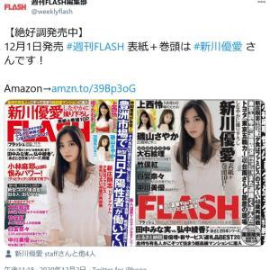 「新型コロナよ、ありがとう!」雑誌「週刊FLASH」にて小林よしのりさんと泉美木蘭さんの対談記事
