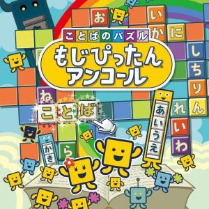 『ことばのパズル もじぴったんアンコール』PS4、PC、スマホ向けに2021年4月8日発売決定! PVも公開