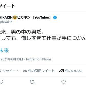RIZINで朝倉未来選手が衝撃の失神負け ヒカキンさん「朝倉未来、男の中の男だ。それにしても、悔しすぎて仕事が手につかん…」