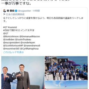 ラサール石井さん「明らかな代筆。ハッシュタグやらこんなこと出来るわけない」 G7に出席の菅義偉総理のツイートに苦言もツッコミ殺到