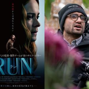 毒母の狂気描くスリラー『RUN/ラン』監督インタビュー 「サラ・ポールソンの演技は現場で見ていても怖いくらい」[ホラー通信]