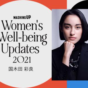 女性のウェルビーイングを考える。「Women's Well-being Updates 2021」を開催|EVENT
