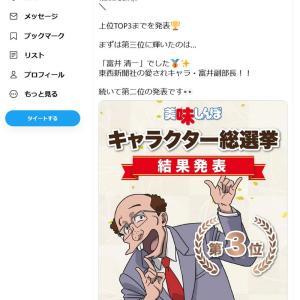 東西新聞の愛されキャラ・富井副部長は3位! 1位は……? 「美味しんぼキャラクター総選挙」結果発表