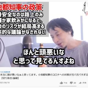 ひろゆきさん「ホントに頭悪いなと思って見てるんですよね」東京都・小池知事のコロナ対策についてまたまた辛辣なコメント