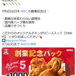 オリジナルチキン5ピースで1000円!ケンタッキーフライドチキンが創業記念パックを発売中 7月6日まで