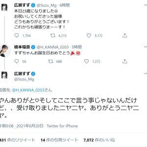 広瀬すずさん「本日23歳になりました」「これからも頑張りまーーす!」 誕生日をTwitterで報告し橋本環奈さんも祝福
