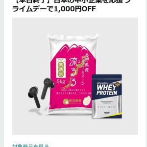 Amazonのプライムデー迫る!「今日1000円買うと、プライムデーで1000円オフ」セール中