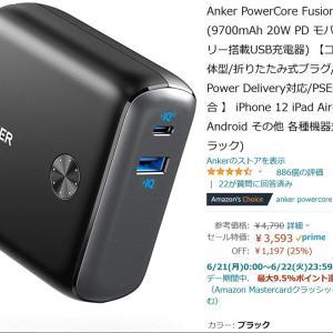 残り時間わずかのAmazonプライムデー! Anker PowerCore Fusion 10000が25%オフ