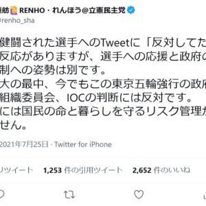 スケートボード金メダル・堀米雄斗さんを蓮舫議員がTwitterで祝福 「選手への応援と政府の危機管理体制への姿勢は別です」