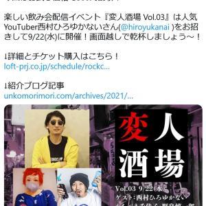 何かと話題のYouTuber・西村ひろゆかないvsノジーマ!?『変人酒場 Vol.03』9月22日開催!